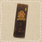金城製菓 栗ようかん 130g