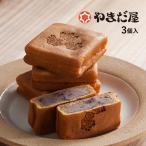 広島 お土産 人気 桐葉菓3個入 とうようか 広島土産 もみじ饅頭のやまだ屋 プチギフト・お返しに