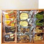送料無料 洋菓子ギフトセット(熟成ケーキ・タルト・ブラウニー)人気の焼き菓子12品セット お中元・お歳暮ギフトにも
