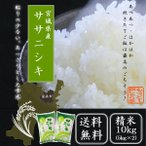 新米 30年産年  ササニシキ 10kg(5kg×2)  送料無料  精白米