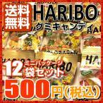 ポイント消化 500    HARIBO ハリボー ミニゴールドベア 限定セール ポイント消費 送料無料