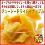 期間限定 ポイント消化  ドライフルーツ ドライパイナップル お試し 保存料 無添加 セール 価格に 訳あり お菓子 ミスターマンゴー
