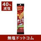 【40%減塩】DHA・EPA入り まぐろソーセージ 60g×2本セット | お歳暮 ギフト プレゼント