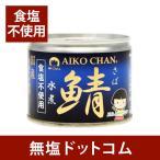 食塩無添加 国産 美味しい 鯖(サバ)水煮缶 3缶セット | 無塩食品 減塩中の方   プレゼントにも | お歳暮 ギフト プレゼント