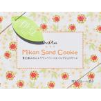 mitu Mikan Sand Cookie 寿太郎みかん&クランベリーのホイップサンド(5個入り)