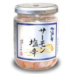 新潟 三幸 高級珍味 サーモン塩辛 200g M-34 配送まで2週間から1カ月位かかります