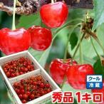 山形産さくらんぼ「紅秀峰or大将錦」 秀品1キロ