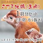 さつま地鶏 1羽分 生肉セット (手羽・ガラ抜き) 鹿児島県薩摩川内産〈むね/もも/ささみ/モツ/皮〉送料無料(代引不可)