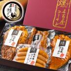 父の日 ギフト プレゼント 送料無料 純系名古屋コーチン 燻製セット 3,150円 ハム ソーセージ