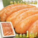 博多まるきた水産(訳あり ワケアリ わけあり)無着色 辛子明太子1kg/約20〜25本入り 小ぶり(めんたいこ ギフト) グルメ shiro-m
