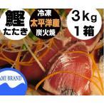 かつおたたき 3kg 太平洋産 炭火焼 冷凍ロイン 業務用        カツオタタキ 鰹叩き 鰹たたき お刺身用