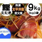 かつお たたき 9kg (3kg*3) 太平洋産 炭火焼 冷凍ロイン 業務用        送料無料 カツオタタキ 鰹叩き 鰹たたき お刺身用