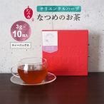 なつめのお茶 ORIENTAL HERB 10個入り なつめいろ 無添加 なつめ茶 水出し ノンカフェイン 健康茶 ハーブティー 女性 レモングラス 生姜 スギナ ハーブ