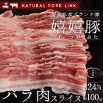 豚肉 バラ肉 スライス薄切り 嬉嬉豚 (100g)(しゃぶしゃぶ すき焼き 鍋 選べるスライス)