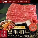 肉 お中元 御中元 牛肉 黒毛和牛 ギフト すき焼き A5A4 こくうまカルビ切り落とし 約400g