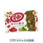 (ネスレ公式通販)キットカット 毎日の贅沢 抹茶 ダブルベリー&アーモンド 109g(KITKAT チョコレート)