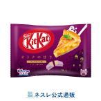 (ネスレ公式通販)キットカット ミニ オトナの甘さ アップルパイ味 12枚(KITKAT チョコレート)