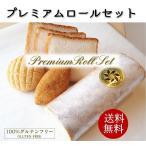 グルテンフリー パン 米粉パンプレミアムロールセット