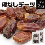 種なし デーツ 150g×2袋 無添加 ドライフルーツ 砂糖不使用