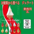 イルジェラート2L 25種類から選べる 業務用 ジェラート イタリアジェラート
