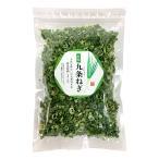 【ネコポス便送料無料】乾燥九条ねぎ 50g(内容量変更) 愛知県産 お忙しい方へとっても便利