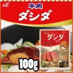 【バーゲンセール】 メール便 送料無料 CJ 牛肉ダシダ(100g)x1個/牛肉だしの素/韓国調味料/韓国食品