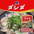 バーゲンセール 送料無料 メール便発送 CJ 貝ダシダ 300g チョゲ あさり出し ダシダスープ 貝だしの素 韓国調味料 韓国食品