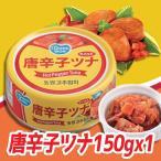 東遠 ドンウォン 唐辛子ツナ「缶」 150g ■韓国食品■韓国料理/おかず/おつまみ/