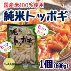 ◆珍味堂 純米 トッポギ 600g ◆トック/トッポキ/トッポッキ/お餅/韓国餅/国産米/韓国食品/韓国料理/簡単料理/業務用