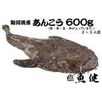 駿河湾産 鍋用あんこう600グラム(2〜3人前)