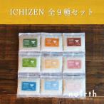 【無洗米】nutrth ICHIZEN 全9種セット〜ブレンドを楽しむ新感覚のお米〜