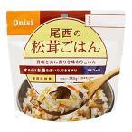尾西食品 アルファ米 松茸ごはん 1食入り 1401SE レトルトご飯 包装米飯 雑穀 粉類 ご飯・おかず・カンパン ごはん系 アウトドアギア