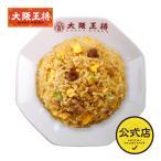 大阪王将炒めチャーハン(炒飯・焼き飯)1袋 冷凍中華 お弁当や夜食にも便利♪
