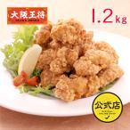 【まとめ買いSALE】大阪王将若鶏の唐揚げ1.2kg【送料無料/からあげ/カラアゲ/王将】