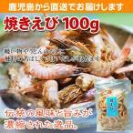 焼きえび 100g 九州産 【メール便1袋限定!】