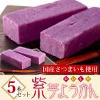 誕生日プレゼント お菓子 スイーツ 女性 母 贈り物 和菓子 紫芋ようかん 5本