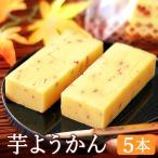 和菓子 ギフト スイーツ お菓子 誕生日 プレゼント お祝い 内祝い 芋ようかん 5本 詰め合わせ