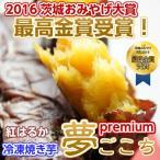 焼き芋 やきいも 冷凍 焼き芋 500g×3 夢食六 夢ごこち 焼いも 茨城おみやげ大賞  冷凍焼き芋