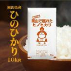 米 お米 10kg ひのひかり 令和元年岡山産 (5kg×2袋) 送料無料