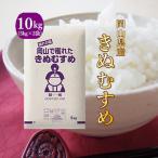 新米 お米 10kg きぬむすめ 令和元年岡山産 (5kg×2袋) 送料無料