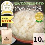 予約販売 令和元年産 ゆめみづほ9kg 精白米 早稲品種 生産農家 農家直送米