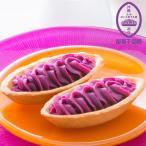 紅いもタルト(6個入)常温便 紫芋 紅芋 お菓子の御菓子御殿