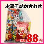 88円 お菓子 詰め合わせ 駄菓子 袋詰め おかしのマーチ