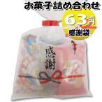 感謝袋 63円 お菓子袋詰め合わせ おかしのマーチ