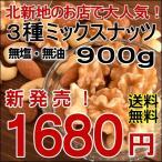送料無料 無添加 無塩無油 最高級 ファミリータイプ 3種ミックスナッツ 1kg入り 【NEW3種ミックスナッツ1kg】