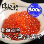 鮭いくら醤油漬 北海道産 500g 化粧箱入り イクラ いくら 送料無料