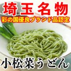 島田造り小松菜うどん5入り(乾麺)埼玉名物 お彼岸 お中元 ギフト セール
