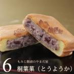 広島 お土産 桐葉菓 とうようか 6個詰め合わせ もみじ饅頭のやまだ屋 修学旅行 みやげ 母の日