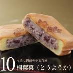 お中元 広島 お土産 グルメ  桐葉菓 とうようか 10個詰め合わせ もみじ饅頭のやまだ屋 修学旅行 みやげ