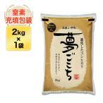 お米 石川県産 夢ごこち 2kg 平成30年(2018年) 特別栽培 白米・玄米 選択
